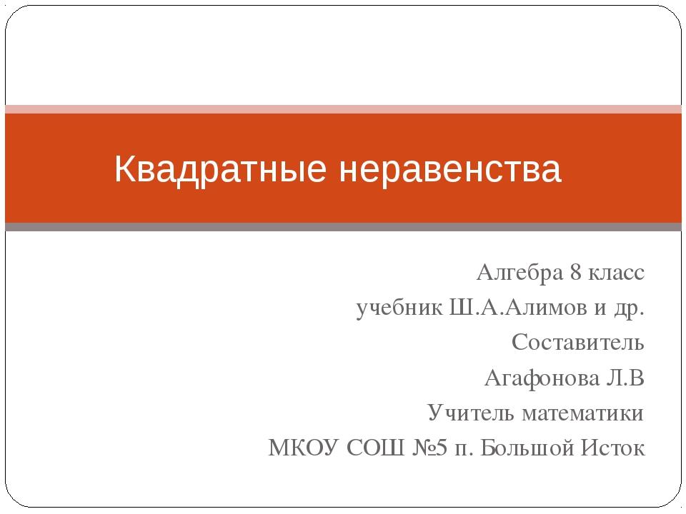 Алгебра 8 класс учебник Ш.А.Алимов и др. Составитель Агафонова Л.В Учитель ма...