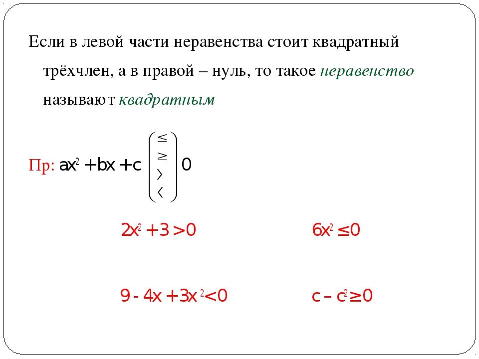 Если в левой части неравенства стоит квадратный трёхчлен, а в правой – нуль,...