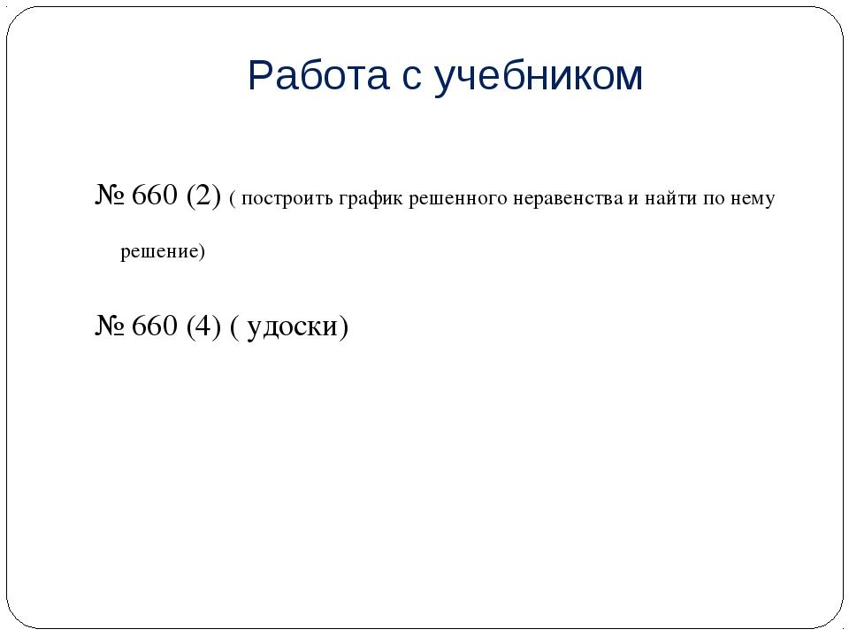 Работа с учебником № 660 (2) ( построить график решенного неравенства и найти...