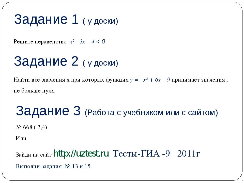 Задание 1 ( у доски) Найти все значения х при которых функция у = - х2 + 6х –...