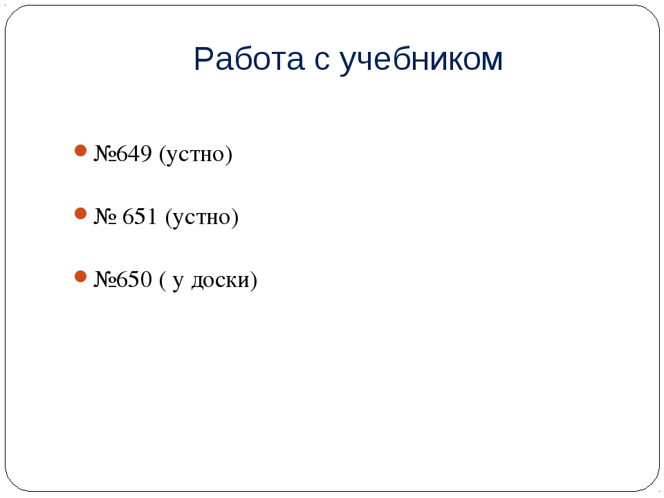 Работа с учебником №649 (устно) № 651 (устно) №650 ( у доски)