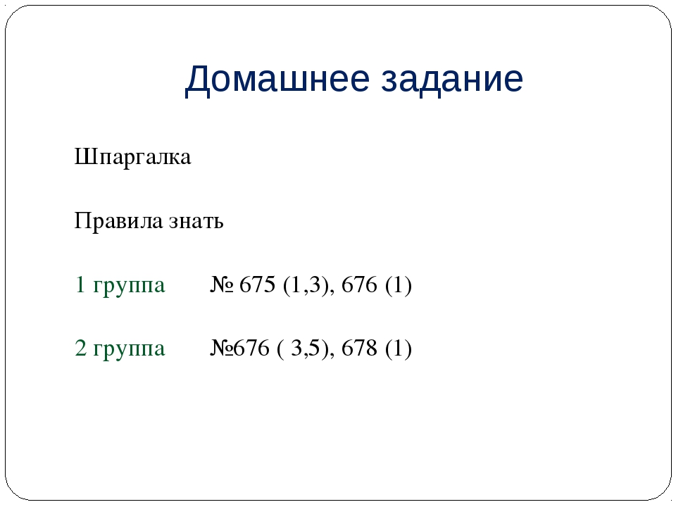 Домашнее задание Шпаргалка Правила знать 1 группа № 675 (1,3), 676 (1) 2 гру...