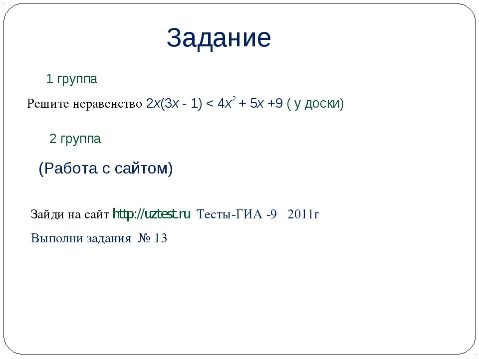 Задание Решите неравенство 2х(3х - 1) < 4х2 + 5х +9 ( у доски) (Работа с сайт...