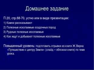 Домашнее задание П.20, стр.68-70, устно или в виде презентации: 1) Камни расс