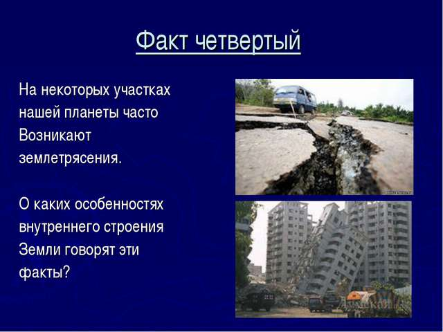 Факт четвертый На некоторых участках нашей планеты часто Возникают землетрясе...
