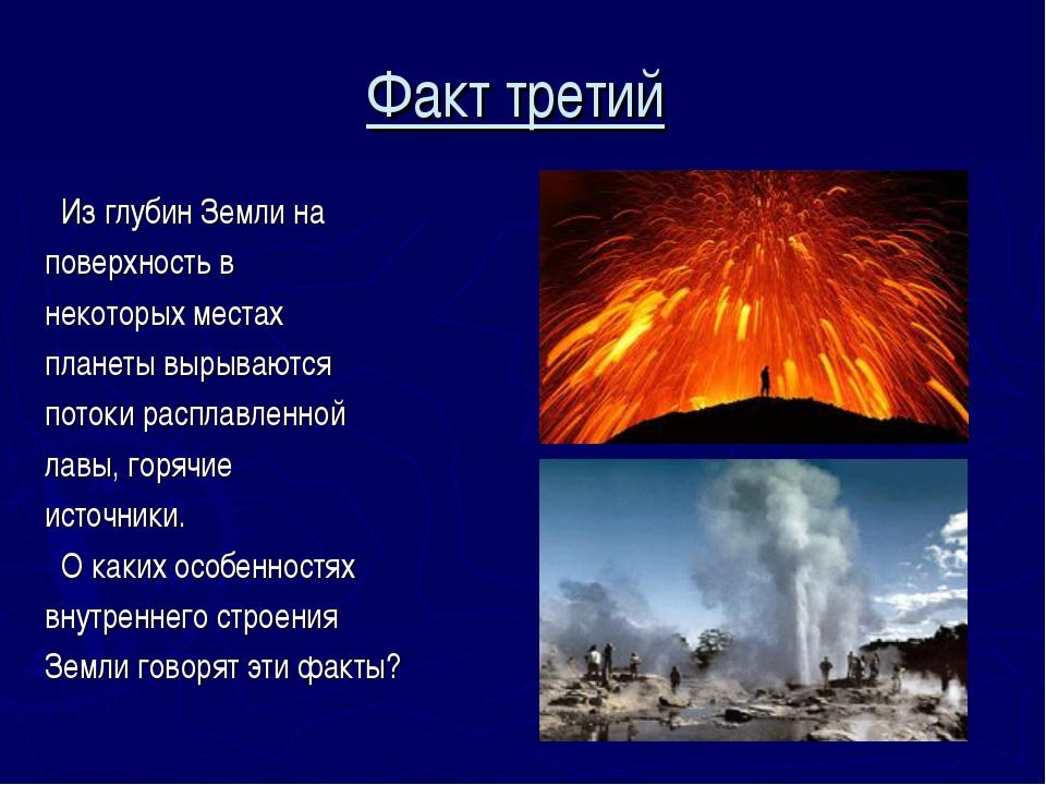 Факт третий Из глубин Земли на поверхность в некоторых местах планеты вырываю...