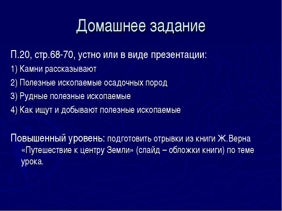 Домашнее задание П.20, стр.68-70, устно или в виде презентации: 1) Камни расс...