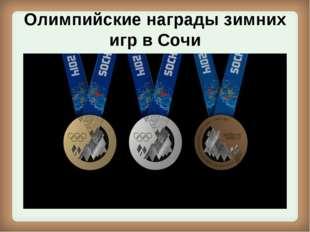 Олимпийские награды зимних игр в Сочи