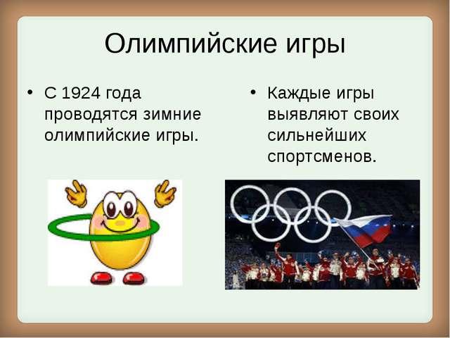 Олимпийские игры С 1924 года проводятся зимние олимпийские игры. Каждые игры...