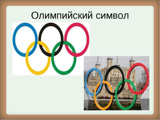 Олимпийский символ