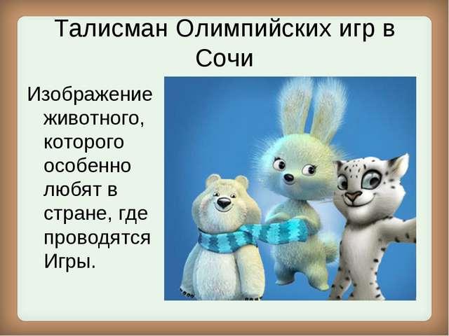 Талисман Олимпийских игр в Сочи Изображение животного, которого особенно любя...