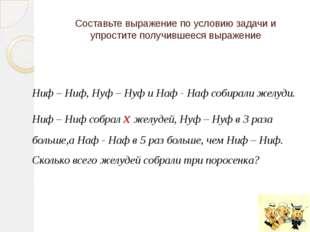 Составьте выражение по условию задачи и упростите получившееся выражение Ниф