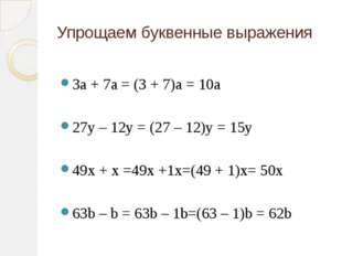 Упрощаем буквенные выражения 3а + 7а = (3 + 7)а = 10а 27у – 12у = (27 – 12)у