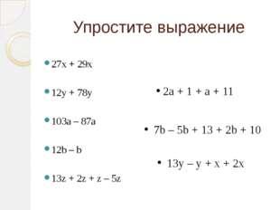 Упростите выражение 27х + 29х 12у + 78у 103а – 87а 12b – b 13z + 2z + z – 5z