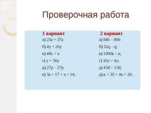 Проверочная работа 1 вариант 2 вариант а) 23а + 37а б) 4у + 26у в) 48х +х г)