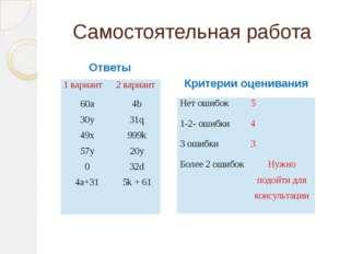 Самостоятельная работа Критерии оценивания Ответы 1 вариант 2 вариант 60а 30у
