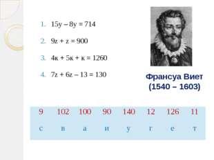 15у – 8у = 714 9z + z = 900 4к + 5к + к = 1260 7z + 6z – 13 = 130 Франсуа Вие