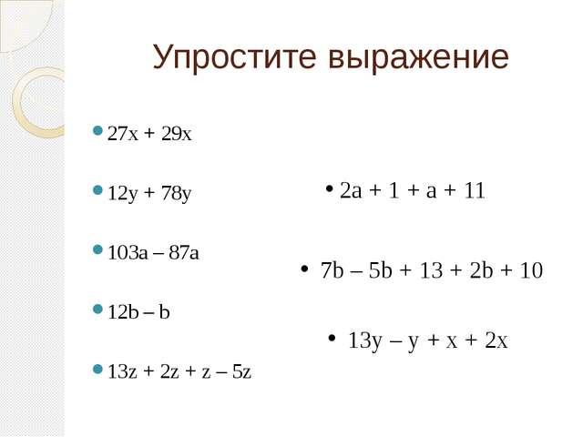 Упростите выражение 27х + 29х 12у + 78у 103а – 87а 12b – b 13z + 2z + z – 5z...
