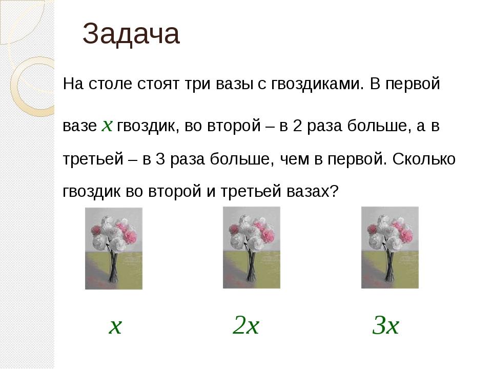 Задача На столе стоят три вазы с гвоздиками. В первой вазе х гвоздик, во втор...