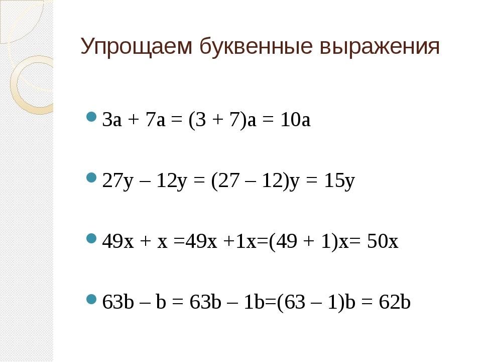 Упрощаем буквенные выражения 3а + 7а = (3 + 7)а = 10а 27у – 12у = (27 – 12)у...