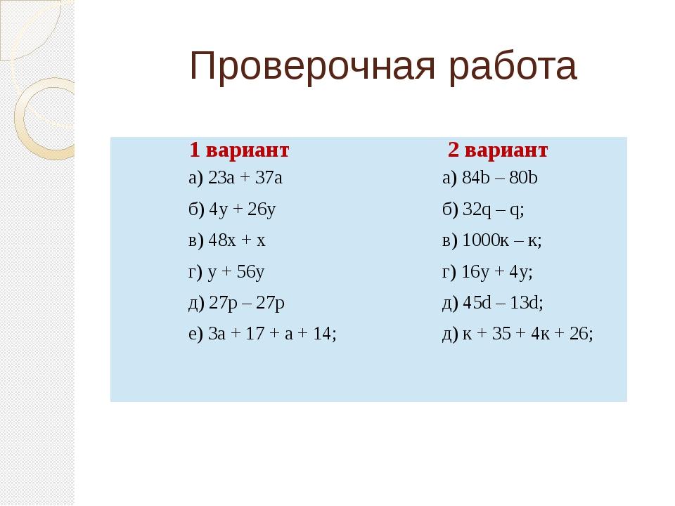 Проверочная работа 1 вариант 2 вариант а) 23а + 37а б) 4у + 26у в) 48х +х г)...