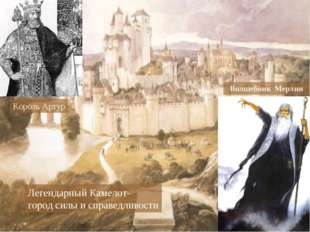 эскалибур Легендарный Камелот- город силы и справедливости Король Артур Волше