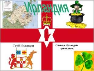 Герб Ирландии Символ Ирландии трилистник