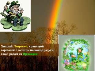 Хитрый Лепрекон, хранящий горшочек с золотом на конце радуги, тоже родом из И