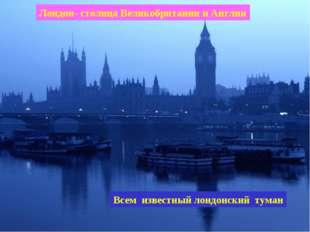 Дома парламента и знаменитый Биг Бен Всем известный лондонский туман Лондон-