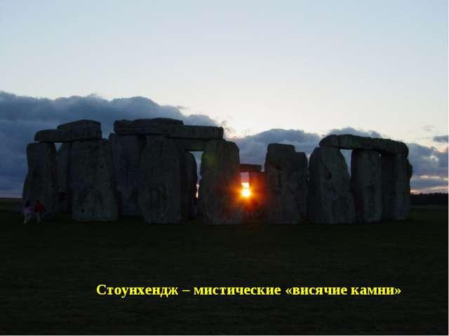 Стоунхендж – мистические «висячие камни»
