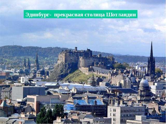 Эдинбург- прекрасная столица Шотландии