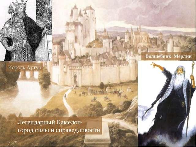 эскалибур Легендарный Камелот- город силы и справедливости Король Артур Волше...
