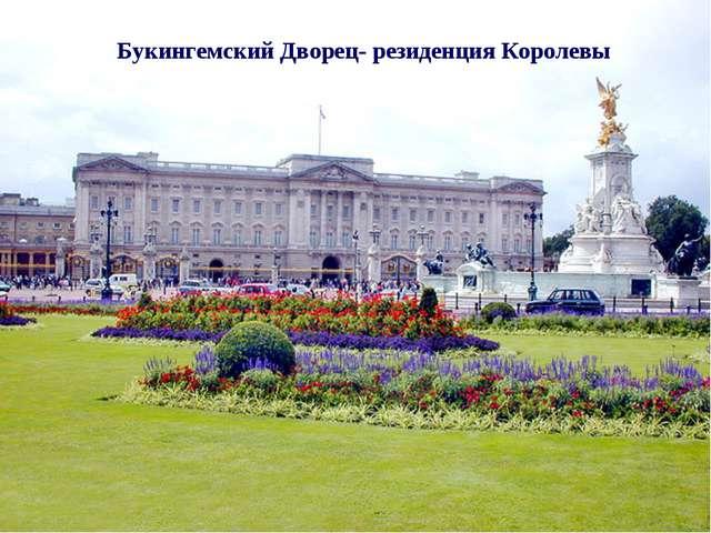 Букингемский Дворец- резиденция Королевы