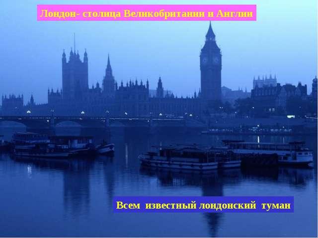 Дома парламента и знаменитый Биг Бен Всем известный лондонский туман Лондон-...
