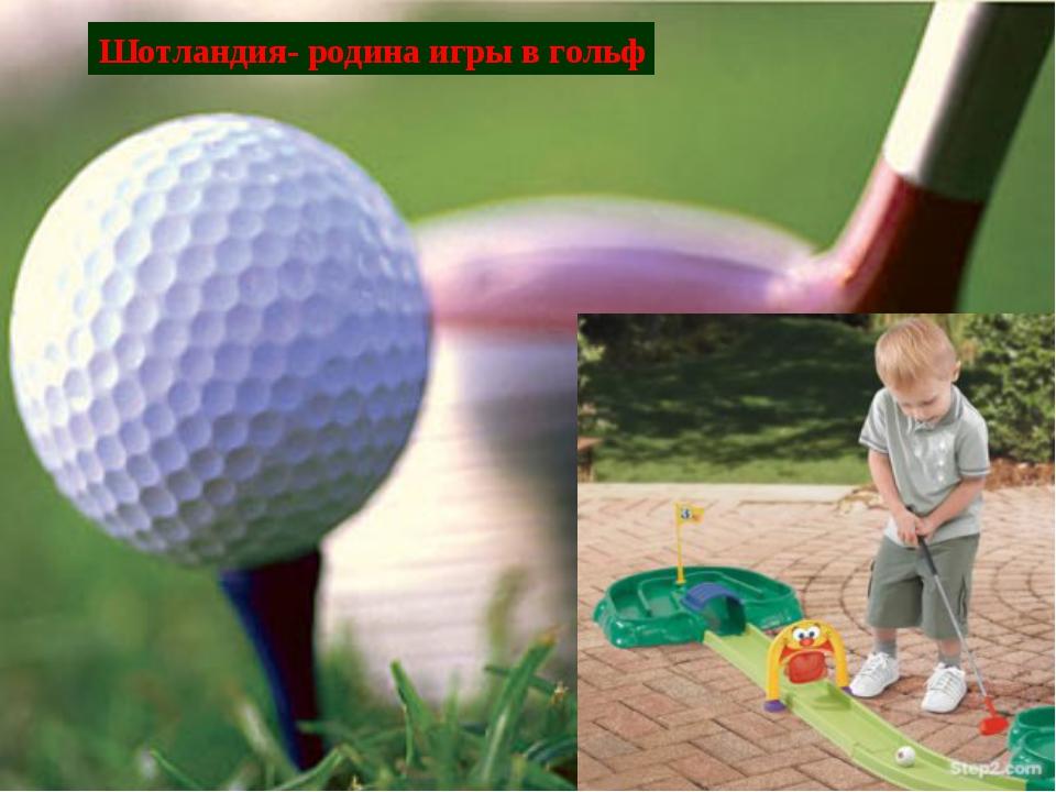 Шотландия- родина игры в гольф
