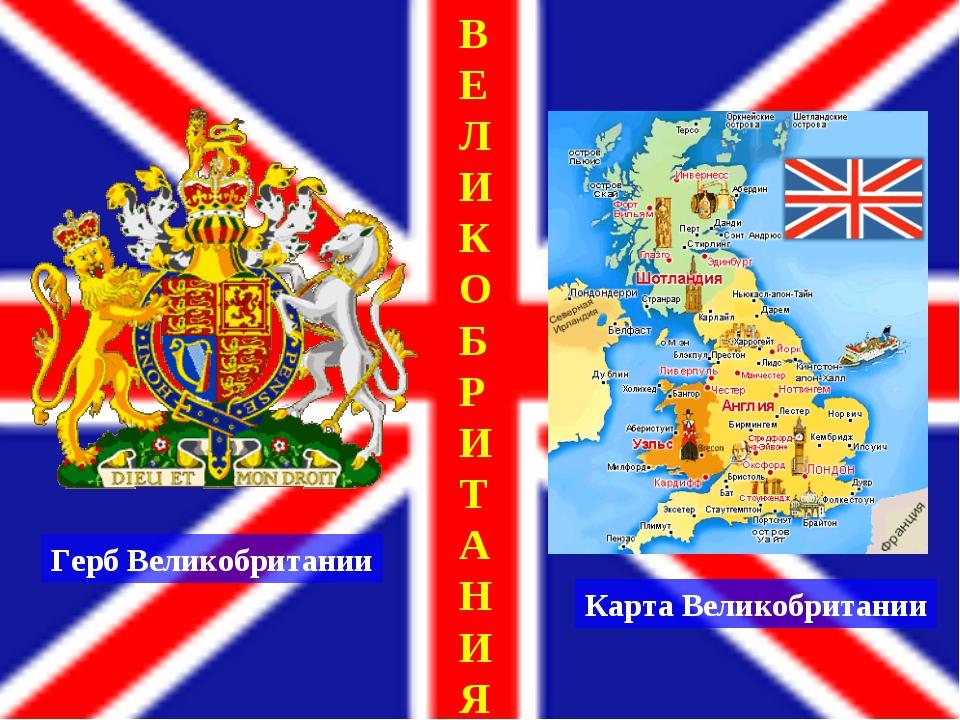 ВЕЛИКОБРИТАНИЯ Герб Великобритании Карта Великобритании