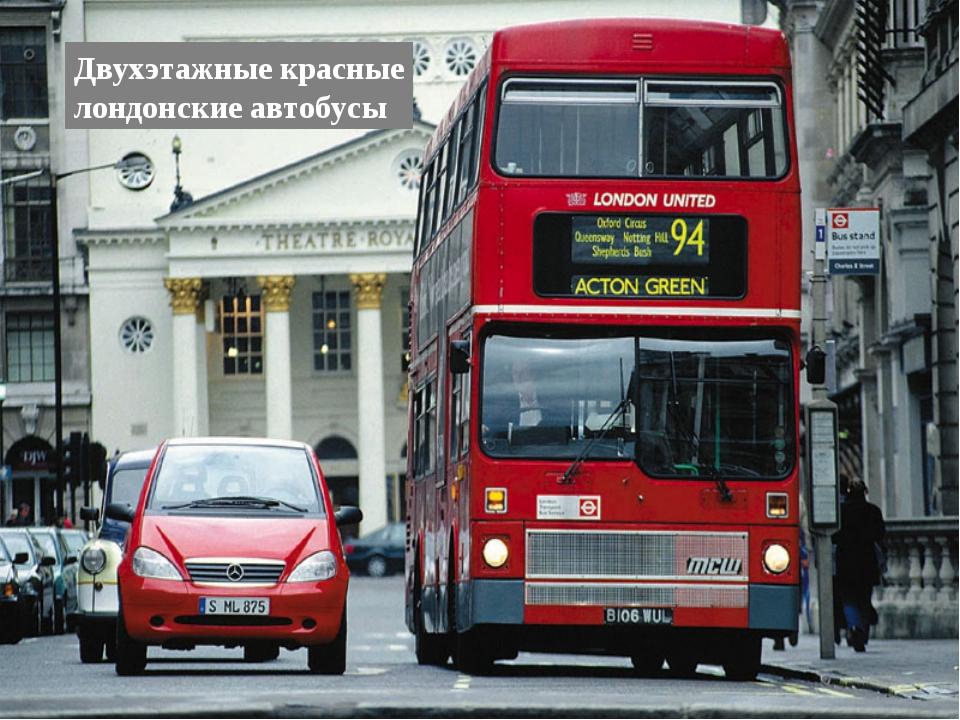 Двухэтажные красные лондонские автобусы