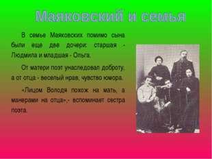 В семье Маяковских помимо сына были еще две дочери: старшая - Людмила и младш