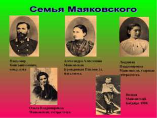 Владимир Константинович, отец поэта Александра Алексеевна Маяковская (урожден