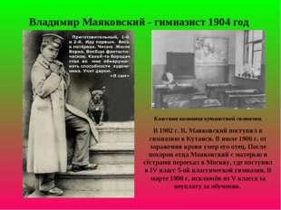 Владимир Маяковский - гимназист 1904 год Классная комната кутаисской гимназии
