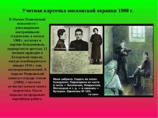 Учетная карточка московской охранки 1908 г. В Москве Маяковский знакомится с