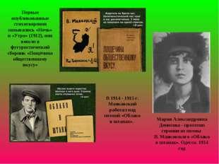 Мария Александровна Денисова - прототип героини из поэмы В. Маяковского «Обла