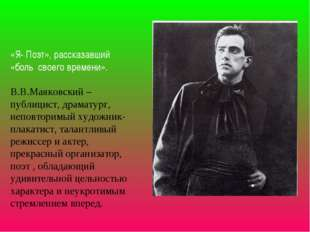 «Я- Поэт», рассказавший «боль своего времени». В.В.Маяковский – публицист, д