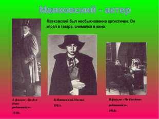 Маяковский был необыкновенно артистичен. Он играл в театре, снимался в кино.