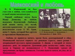 Б. Пастернак, В. Маяковский, Гамизи Найто, А. Н. Вознесенский, О. Третьякова,