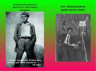 В.В. Маяковский на радио читает поэму Маяковский снимался в фильмах по собств