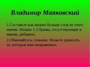 Владимир Маяковский 1.Составьте как можно больше слов из этого имени. Можно 1