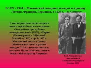 В 1922 - 1924 г. Маяковский совершил поездки за границу – Латвия, Франция, Ге