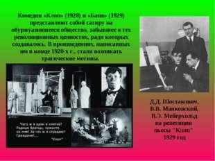 """Д.Д. Шостакович, В.В. Маяковский, В.Э. Мейерхольд на репетиции пьесы """"Клоп"""" 1"""