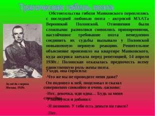 Обстоятельства гибели Маяковского переплелись с последней любовью поэта - ак